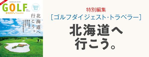 北海道ツアーパンフレット2020