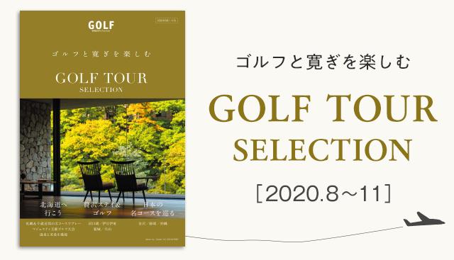 ゴルフダイジェスト・ツアーパンフレット2020夏-秋