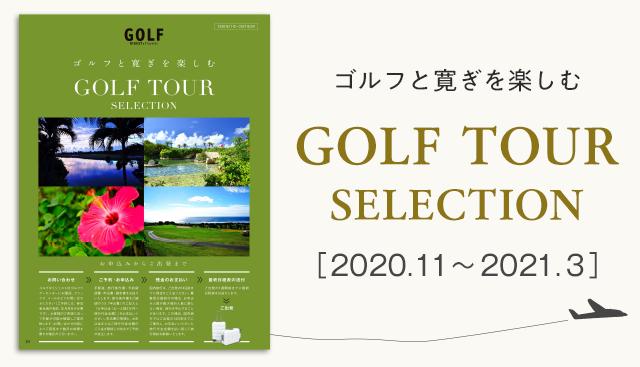 ゴルフダイジェスト・ツアーパンフレット2020秋-2021春
