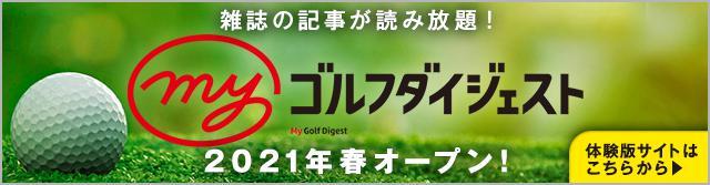 Myゴルフダイジェスト体験版サイトOPEN