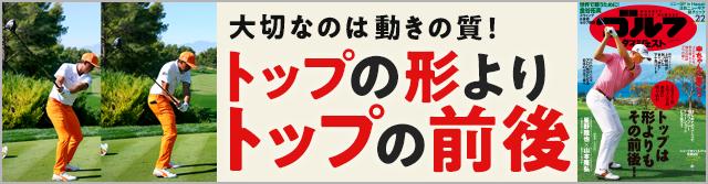 週刊GD2021年2月2日号