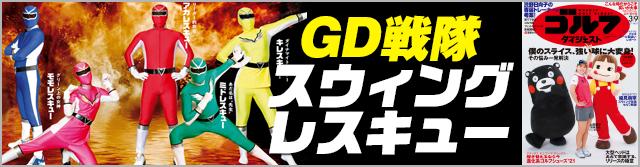週刊GD2021年3月9日号