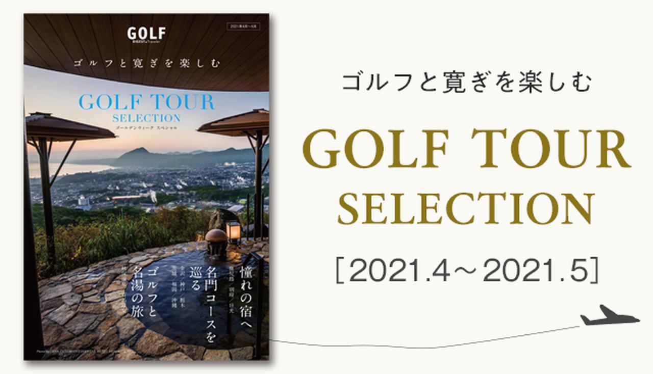 ゴルフダイジェスト・ツアーパンフレット202104-202105