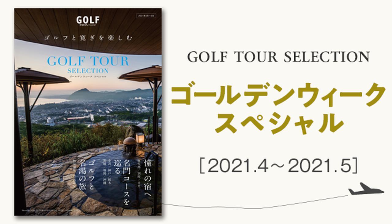 ゴルフダイジェスト・ツアーパンフレットGWスペシャル202104-202105