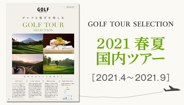 ゴルフダイジェスト・ツアーパンフレット202104-202109