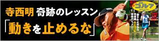 週刊GD2021年4月27日号