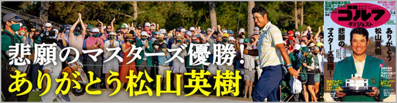週刊GD2021年5月4日号