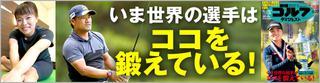 週刊GD2021年6月29日号