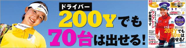 月刊GD2021年8月号
