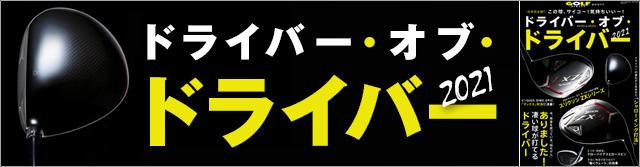 月刊GD2021年8月号臨時増刊