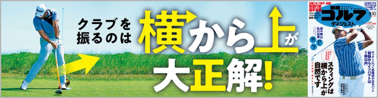 週刊GD2021年8月10日号