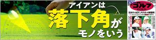 週刊GD2021年8月17日号