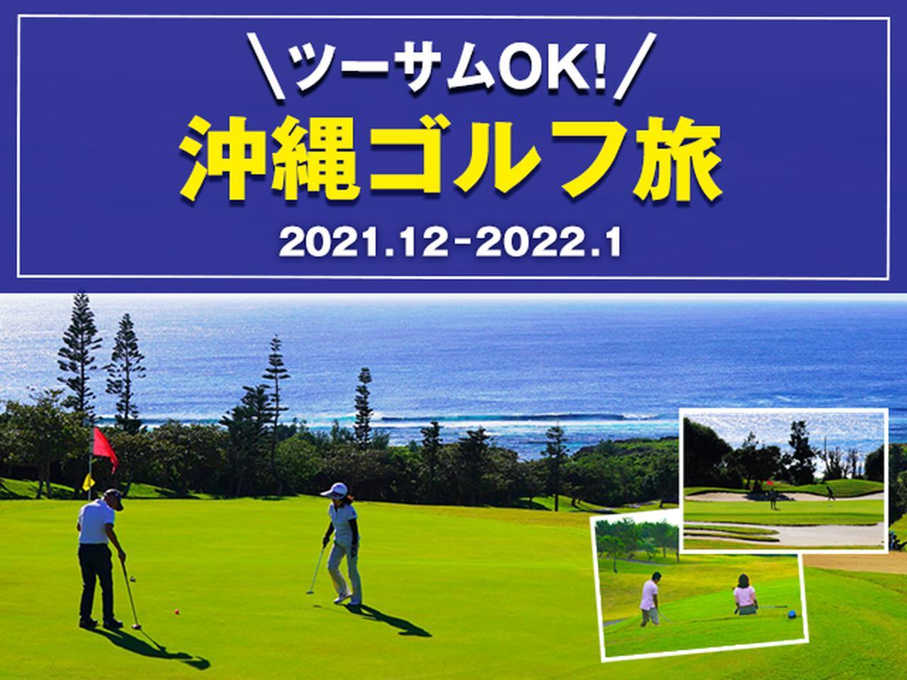 沖縄ゴルフ旅行2021