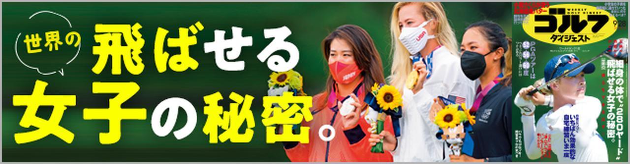 週刊GD2021年9月28日号