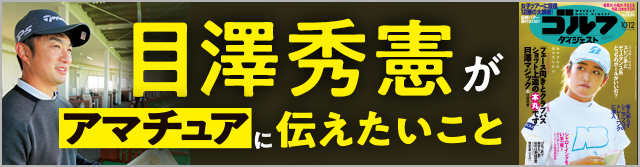 週刊GD2021年10月12日号