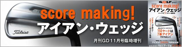 月刊GD2021年11月号臨時増刊