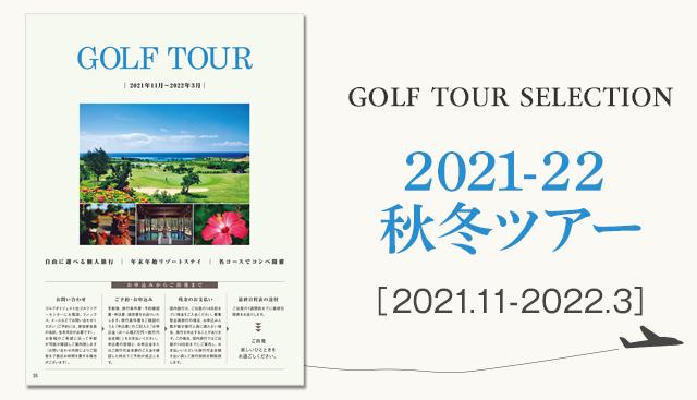 ゴルフダイジェスト・ツアーパンフレット202111-202203