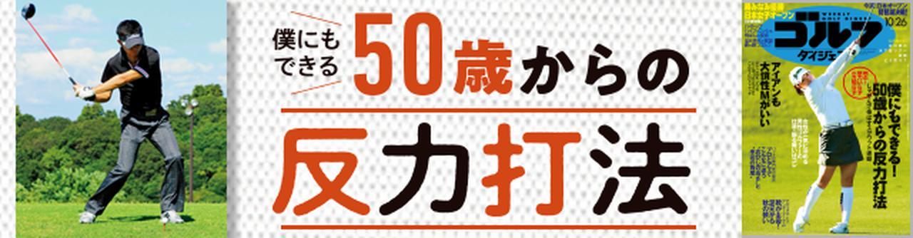 週刊GD2021年10月26日号