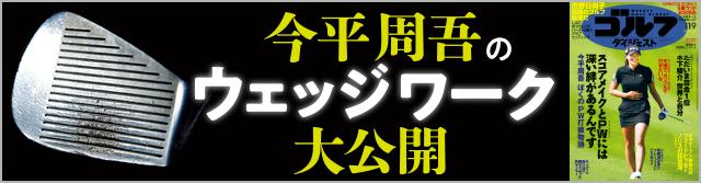 週刊GD2021年11月9日号
