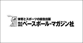 株式会社ベースボール・マガジン社