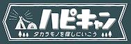 ハピキャン(HAPPY CAMPER)