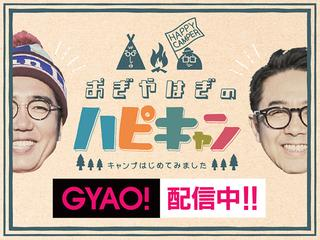 おぎやはぎのハピキャン GYAO! 配信中!!