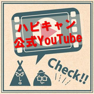 ハピキャン公式YouTube