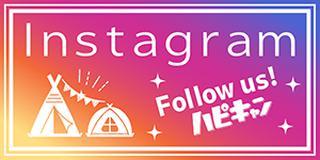 ハピキャンinstagram