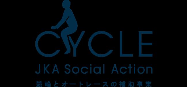 CYCLE JKA Social Action 競輪とオートレースの補助事業