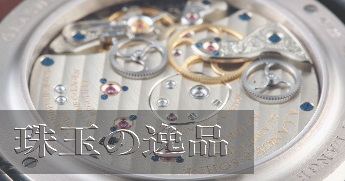 特集:珠玉の逸品