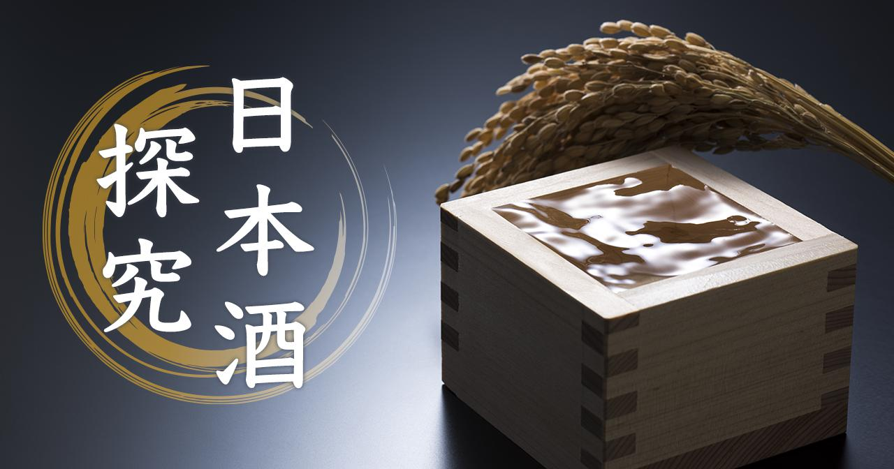 特集:日本酒探究