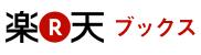 楽天Kobo(じっくり読みたい書籍の電子版)