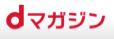 docomo dマガジン(スマホ・タブレット限定、定額読み放題)