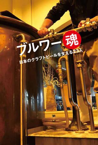 ブルワー魂~日本のクラフトビールを支える23人~