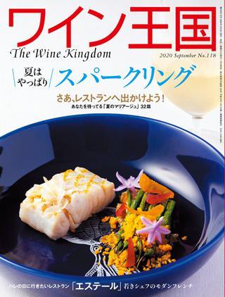 ワイン王国表紙