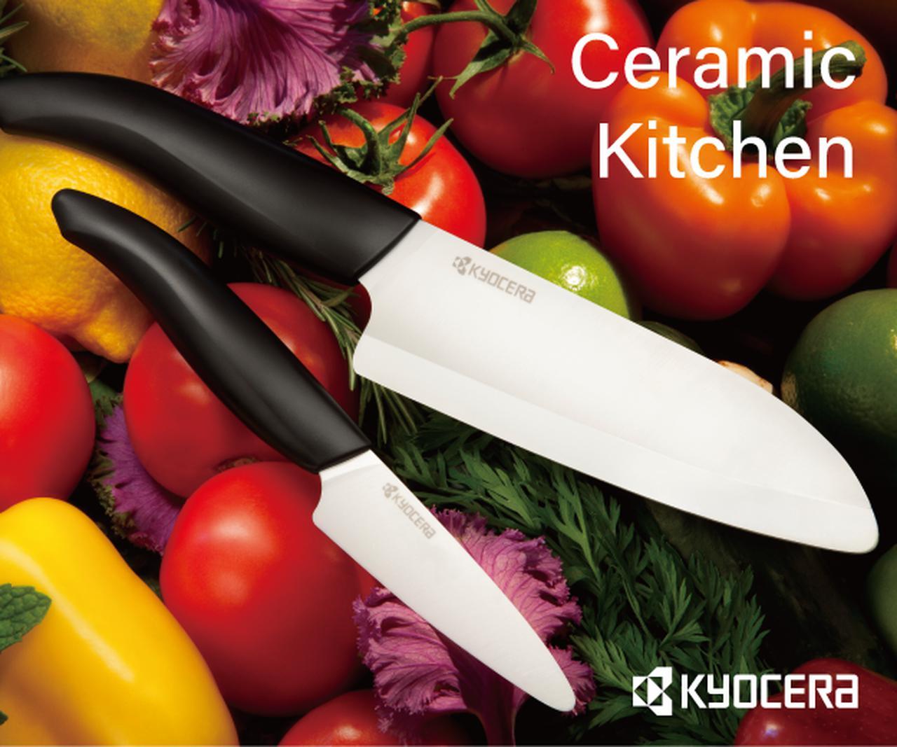 セラミックキッチン·日用品 | 京セラ