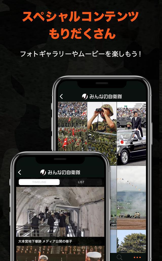 アプリ告知2