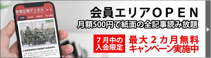 画像: 【I♡JSDF】Vol.02 ブルーインパルスファンネット(前編)