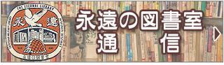 永遠の図書室