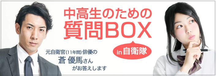 中高生のための質問BOX