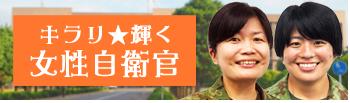 キラリ☆輝く女性自衛官