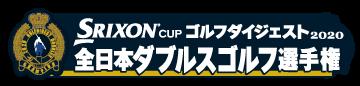 SRIXON cup ゴルフダイジェスト 全日本ダブルスゴルフ選手権
