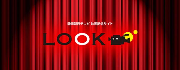 静岡朝日テレビ 動画配信サイト「LOOK」