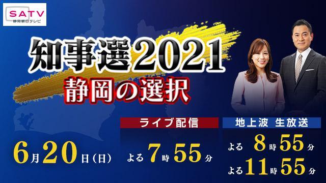 静岡朝日テレビ「県知事選2021 静岡の選択」