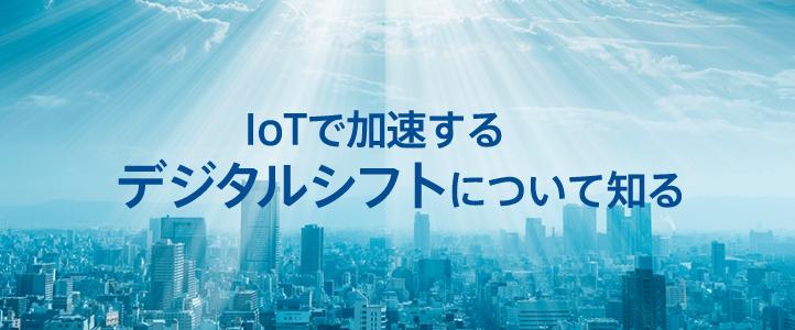 IoTで加速するデジタルシフトについて知る