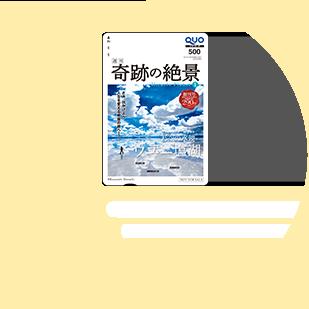 100名様QUOカード(500円分)