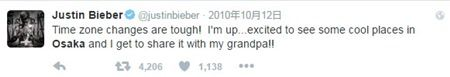 「時間が変わるのってツライね! 起きたよ…。大阪のクールな場所を見て回るのが楽しみだ。しかもおじいちゃんも一緒だしね!!」