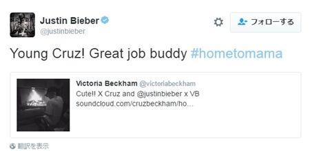 クルス・ベッカム Cruz Beckham  ジャスティン・ビーバー Justin Bieber ホーム・トゥ・ママ Home To Mama パーパス収録曲 コーディー・シンプソン カヴァー うまい 美声 ジャスティン絶賛
