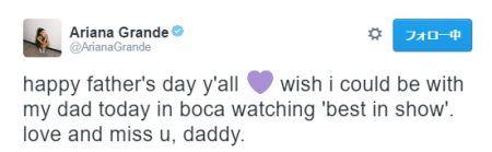 アリアナ・グランデ Ariana Grande  ツイート 父の日 メッセージ