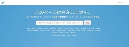 ラメカのツイッターアカウントは閉鎖されている